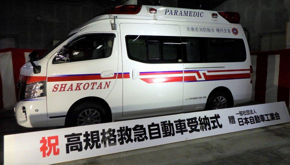 救急車寄贈